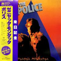 Police: Zenyatta Mondatta