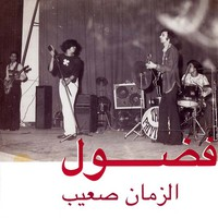 Fadoul: Al Zman Saib