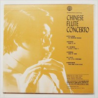 V/A: Chinese Flute Concerto