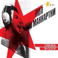 McCartney, Paul: Choba B CCCP