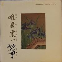 Yuize, Shinichi: The Japanese Koto