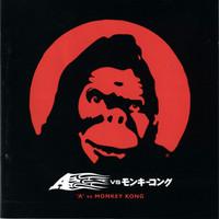 A: 'A' Vs Monkey Kong